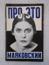 Mikhaĭlovich Rodchenko Маяковский 1973 Ardis, MI Facsimile Edition