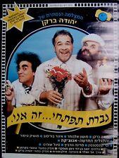 VINTAGE Israel EROTICA CULT FILM Movie POSTER Yehuda Barkan CANDID CAMERA Hebrew