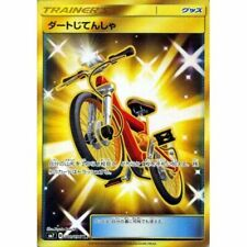 110-096-SM7-B - Pokemon Card - Japanese - Acro Bike - UR