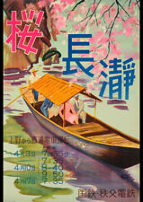 JAPAN RIVER BOAT ASIA JAPANESE VINTAGE REPRO TRAVEL AD ART PRINT POSTER