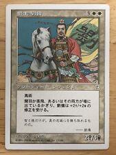 Liu Bei, Lord of Shu Japanese Portal Three Kingdoms P3K mtg NM