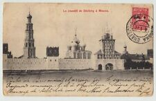 1912 Imperial Russia Moscow Devichy Cathedral Photo Postcard