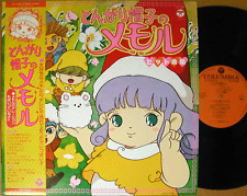OST LITTLE MEMOLE '84 LP w/OBI japan anime Crocus La Magia de Titila Wee Wendy