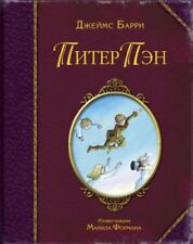 Piter Pen - Peter Pan by J M Barry Russian illustrated by M Foreman VERY GOOD