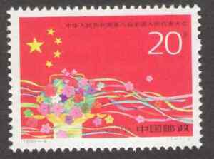 PRC. 2435. 93 - 4. 8th National People's Congress of PRC. MNH. 1993