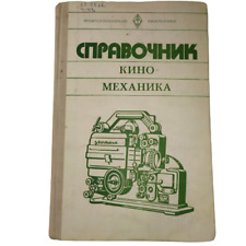 Projectionist handbook. Russian cinema service guidance equipment schemes vintag