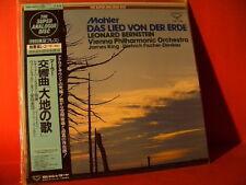 """MAHLER """" DAS LIED VON DER ERDE """" (SUPER ANALOGUE-JAPANPRESSING-LP-RECORD/SEALED)"""