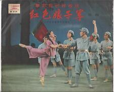 The Red detachment of Woman-Cina della MAO tempo LP nel formato 25 cm di 1967