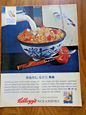 1965 Kellogg's Rice Krispies Ad In Japanese  in the Mother Tongue of rice