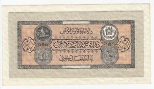 Afghanistan 10 Afghanis 1928 P# 9b UNC (e204)
