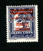 Lebanon Stamps # 157 FVF OG LH Inverted