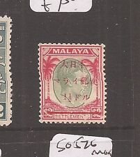 Malaya Jap Oc Straits Red Cross SG J313 MOG see description (6ayo)