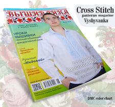 Cross stitch Pattern Drawn thread Embroidery Ukrainian magazine Vyshyvanka 146 v