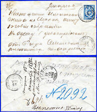 GREECE RUSSIA REGISTERED P.S. 14 Kop. from Orechova to Odessa RRR SIGN UPON REQ