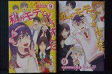 JAPAN Junko manga: Kiss Him, Not Me / Watashi ga Motete Dousunda 9 Limited Editi