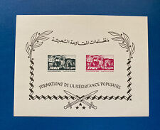 Syria Syrie 1957, Souvenir Sheet, People Army, MNH, No Gum as issued, VF