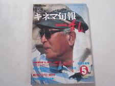 Akira Kurosawa KINEMA JUMPO movie Magazine RAN 1985 / 5  japan