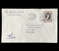 Hong Kong 1955 Air Mail To Kowloon With Queen Elizabeth 5c Stamp Postal Cover