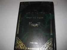 Hebrew MIKRAE KODESH on Hilchot Leil Haseder by Moshe Harai מקראי קודש - הררי
