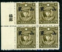 North China 1942 Japan Occ Shantung ½¢ HK Martyr Wmk Large OP Mint Block M168