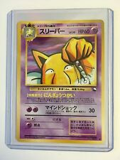 Pokemon HYPNO No.097 JAPANESE Vending Series GLOSSY NonHOLO NM/MINT CONDITION