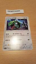 Japanese - Promo - Rayquaza - 010/013 - Pokemon Card - SMP1