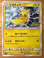 Pikachu Pokemon 2020 Sword & Shield Vivid Voltage Promo Japanese 126/S-P NM