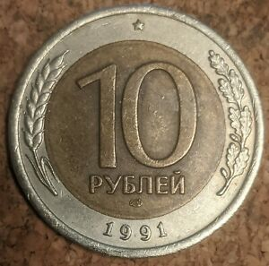 Russia 10 Roubles 1991 Coin