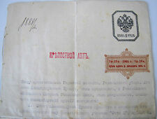 RUSSIA  VERY RARE REVENUE STAMPED PAPER 1914 A  1000 r