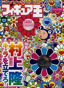 Figure Oh #71 magazine Takashi Murakami w/Strange Melting DoB Kaiyodo Japan King