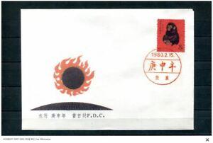 China FDC  -T46, Scott 1586 Gengshen Year (1980 Year of the Monkey)  REPLICA