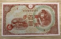 Japanese Paper Money Bill 100 Yen
