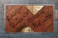 Antique 17th Century Safavid Islamic Art Calligraphy Panel Persian Poetry Jami
