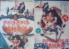 La MOUTARDE ME MONTE AU NEZ Japanese B2 movie posters x2 PIERRE RICHARD BIRKIN