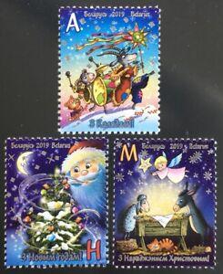 Weißrussland Belarus 2019 Nr. 1315-17 Neujahr und Weihnacht Christmas Natale