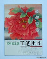 Chinese painting book peony flower by gongbi (meticulous brush work) art