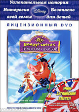 Around the world with Timon and Pumbaa (DVD) English,Russian,Hebrew,Polish *NEW*