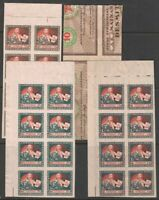 Latvia 1920 Mi 51x-54x Blocks of 8, Mi 52x - 4 stamps w/o green color, MNH OG