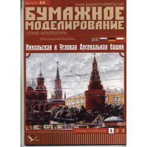 OREL 054 - 1/250 Moscow Kremlin: Corner Arsenalnaya, Nikolskaya towers 1491-1492