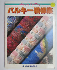 Vintage 1983 Japanese Craft Knitting Pattern Book Happy Knitting Silver Reed