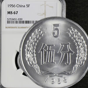 1956 China 5Fen NGC MS 67