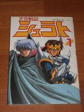 MANGA ARTBOOK - Shurato (3)