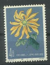 Stamps china 1960 Chrysanthemums Scott 542 MNH Original gum, perfect