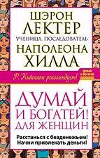 In Russian book - Think and Grow Rich for Women - Думай и богатей! для женщин