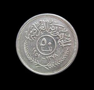 IRAQ 50 FILS 1959 SILVER KM 123 #5353#