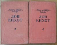 Miguel de Cervantes - Don Quixote 2 Vol Russian Books 1955 Дон Кихот Сервантес