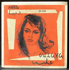 Oulaya LP 25 cm / 10 '' Dounia 10001 LP EX+, CV VG++