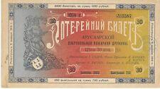 Rare 1914 Russian/Estonian Lottery Ticket—Voluntary Fire Company