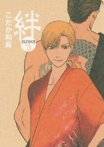 Kizuna Volume 3 Deluxe Edition English MANGA ( Yaoi Book) 9781569701799