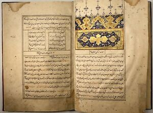 Antique Islamic 16 Century Safavid Gold Illuminated Book Mir Seyed Ali Hamadani